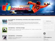 Стадион Беломорец (Северодвинск)