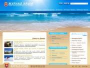 Журнал Крым - твой путеводитель по Крыму