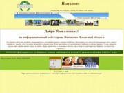 Краткая история города Пыталово и района