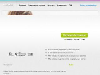NetKids — сервис, который позволяет родителям контролировать использование интернета детьми