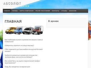 Грузоперевозки по Ставрополю, краю и России, услуги грузчиков (тел. +7 (8652) 91-43-64)