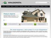 Автоматические ворота Кызыл, Рольставни Кызыл, Шлагбаум Кызыл