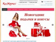 Декоративная косметика с доставкой по России. (Россия, Хакасия, Абакан)