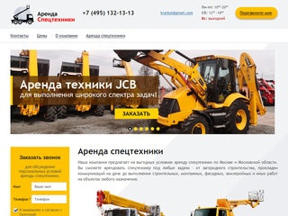 Аренда спецтехники в Москве и Московской области от Spectehnika-tut