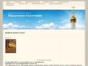 Няндомское благочинье (Архангельская и Холмогорская епархия)