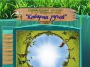 """Коттеджный поселок """"Киварин ручей"""""""