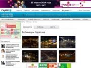Веб-камеры в Саратове