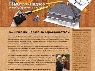 Технический надзор за строительством . РемСтройНадзор - центр технического надзора в г