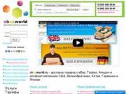 eBayWorld.ru - доставка товаров с eBay, Amazon, Taobao и любых интернет-магазинов США, Великобритании, Китая, Германии и Японии в Россию (это сервис, который позволяет Вам участвовать в торгах, выигрывать и делать покупки на аукционе Ebay.com и в любых ам