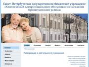 СПб ГБУ «КЦСОН Кронштадтского района»