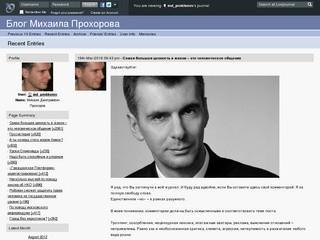 Блог Михаила Прохорова - (Money back) ЖЖ