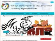 Детская школа искусств им. М.С. Завалишиной г. Советска Кировской области | ДШИ  г. Советска