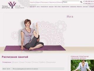Центр йоги и психологии в Москве «Точка доступа»   Йога в Москве