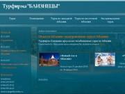 """Отдых в Абхазии - экскурсионные туры в  Абхазию :: Турфирма """"БЛИЗНЕЦЫ"""""""