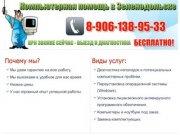 Ремонт компьютеров и компьютерная помощь в Зеленодольске (Татарстан)