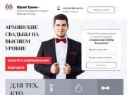 Армянские свадьбы на высшем уровне