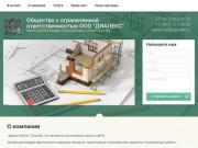 Малоэтажное строительство Ремонтно-строительные работы Строительство домов
