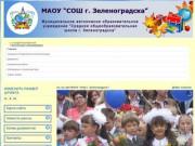 """МАОУ """"СОШ г.Зеленоградска"""""""