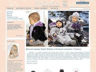 Интернет магазин детская одежда Wojcik Войчик  г.Тюмень 72 Пинетки