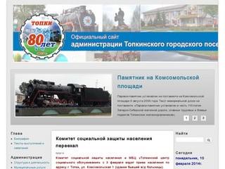 Adm-tpk.ru