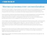 Монтаж сплит-систем в Батайске, установка кондиционеров