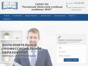 Псковский областной учебный комбинат ЖКХ