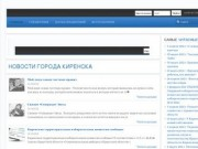 Новости города Киренска