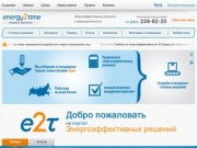 Energy2Time (Энергия Времени) - энергетическое оборудование (г. Челябинск, пр. Ленина, 2-б, тел. +7 (351) 239-82-20)