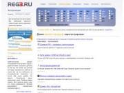 Регистрация доменов REG3.RU - домен мыски-город.рф