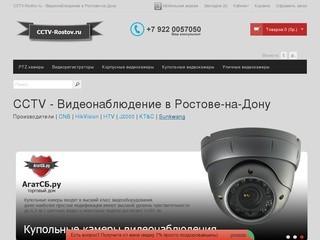 CCTV - Видеонаблюдение в Ростове-на-Дону