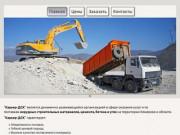Карьер-ДСК - Щебень, отсев, песок, бетон. Продажа и доставка в Кемерово.