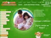 """OOO """"Детская клиника Айболит"""" - медицинское обследование и консультации"""