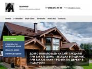 Занимаемся строительством деревянных домов, резьбой по дереву и столярными работами. (Россия, Хакасия, Абаза)