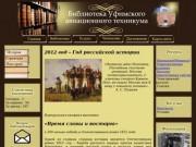 Билиотека Уфимского авиационного техникума