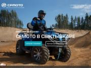 Официальный дилер CFMOTO в Сыктывкаре — Ещё один сайт сети «AWM-Trade technical website»