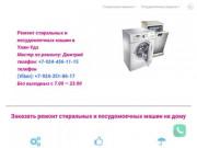 Ремонт стиральных и посудомоечных машин в Улан-Удэ на дому (Россия, Бурятия, Улан-Удэ)