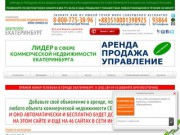 Аренда и продажа коммерческой недвижимости в Екатеринбуге (г. Екатеринбург, ул. Вилонова, д. 8)