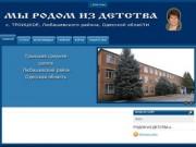 РОДОМ ИЗ ДЕТСТВА | Троицкое, Любашевского района, Одесской области.