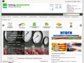 Официальный сайт МО город Белогорск (Официальный портал г.Белогорск: новости, администрация города Белогорска)