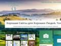 Лучшая студия web-дизайна в Сочи готова реализовать ваш Интернет проект в жизнь! (Россия, Краснодарский край, Сочи)