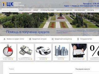 Пермский центр кредитования