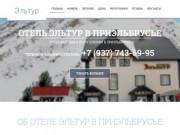 Отель Эльтур в Приэльбрусье - Кабардино-Балкария, Эльбрусский р-н, поляна Азау