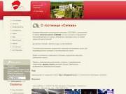 Гостиница «Сегежа» (Карелия) +7(921)604-12-66