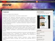 ИМЕНАТОР создание сайтов в Шарыпово