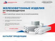 Железобетонные изделия и доставка бетона по Уфе, ЖБИ, Железобетон-уфа группа компаний