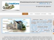 Строительная фирма (Россия, Саратовская область, Вольск)