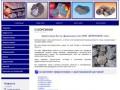 Продажа ферросплавов: купить ферросплавы, цена от ООО ФЕРРОПЛЮС и Ко, г. Москва