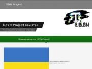 UZYN Project - Актуальний сайт