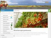 Сельхоз Бизнес - Бизнес идеи Татарстан