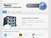 """ООО """"Радиус"""", г. Ноябрьск, оператор связи Ноябрьска"""